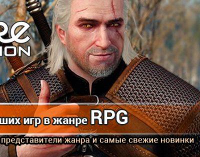 ТОП 31 Лучшие RPG игры всех времен