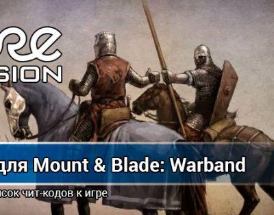 Mount&Blade: Warband читы: коды, меню и секреты