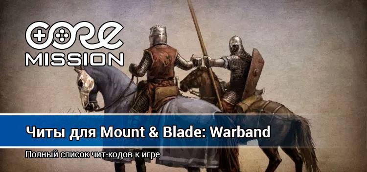 Читы, коды, консольные команды для игры Mount & Blade: Warband