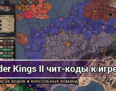 Crusader Kings 2 читы: полный список кодов, консольных команд