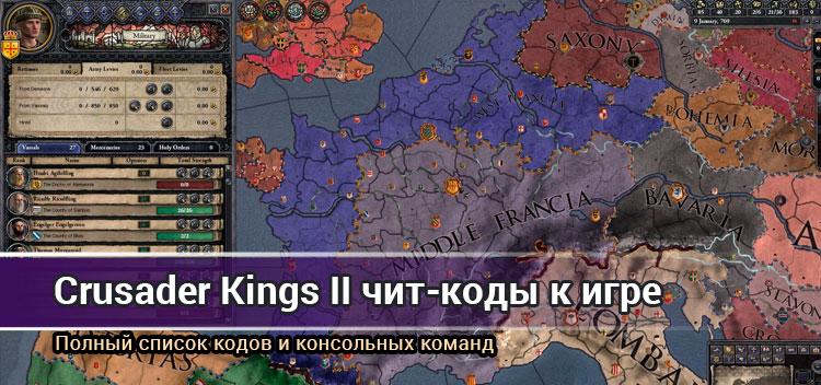 Читы Crusaders King 2: коды, консольные команды и чит-коды