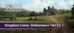Прохождение Kingdom Сome: Deliverance. Часть 1 — Скалица