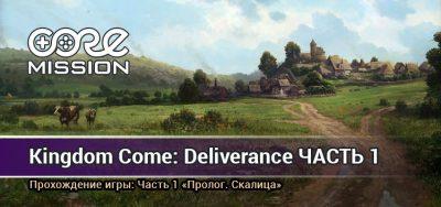 Прохождение игры Kingdom Come: Deliverance. Пролог Скалица