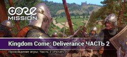 Прохождение Kingdom Сome: Deliverance. Часть 2 — Ратае
