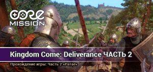 Прохождение Kingdom Come: Deliverance. Часть 2 Ратае