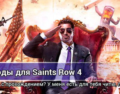 Чит-коды для Saints Row 4