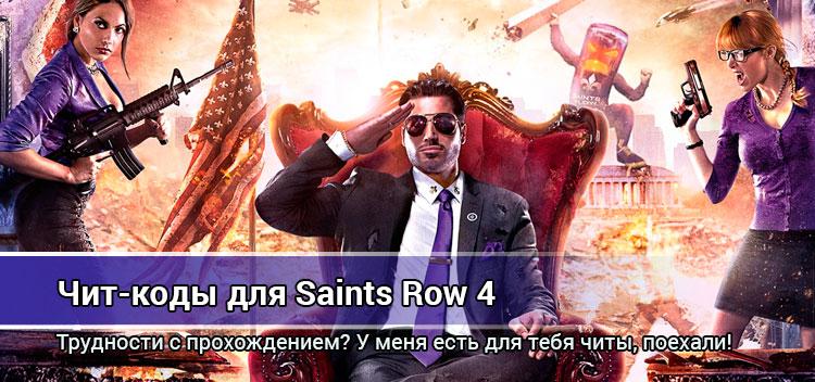 Самый полный список чит-кодов на Saints row 4