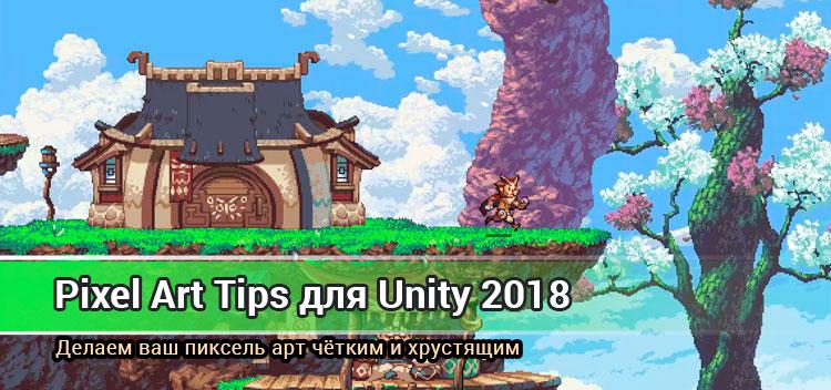 Пиксель арт в Unity
