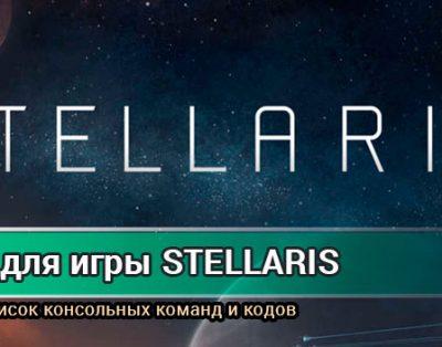 Stellaris читы: коды, консольные команды для игры