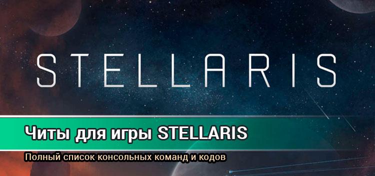 Читы, коды, чит-коды для игры STELLARIS