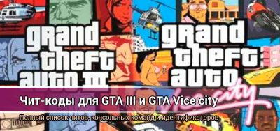 Читы на ГТА 3: Все чит-коды для GTA3 и GTA Vice city