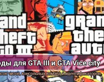 Читы для GTA 3 и GTA Vice City. Коды на оружие, технику, деньги и прочее