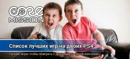 Игры на двоих PS4: С друзьями на диване, локальный кооператив