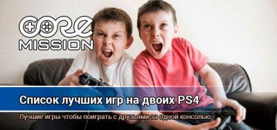 Список: Лучшие игры на двоих PS4