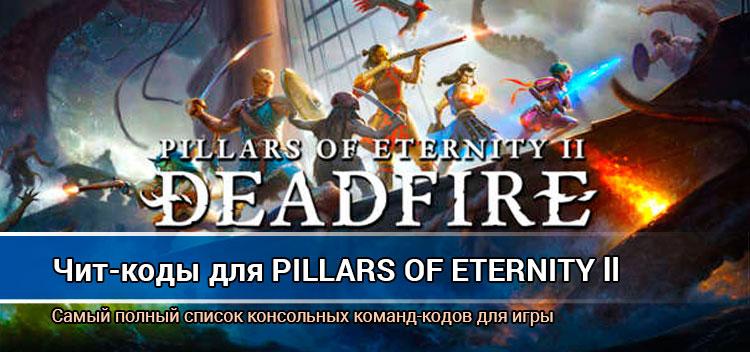 Чит-коды список консольных команд для игры Pillars of Eternity 2