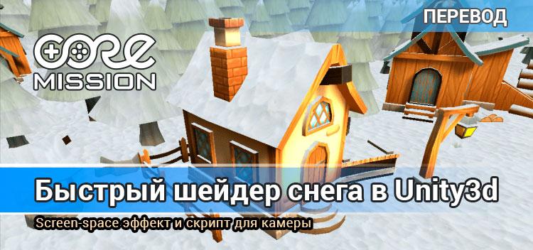Быстрый шейдер снега в Unity3d