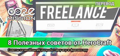 Полезные советы разработчикам игр и фрилансерам от HeroCraft