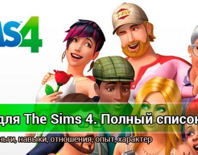 Коды на Sims 4: Полный список читов, консольных команд