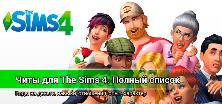 Полный список всех читов на the sims 4