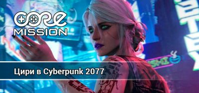 Цири в Cyberpunk 2077