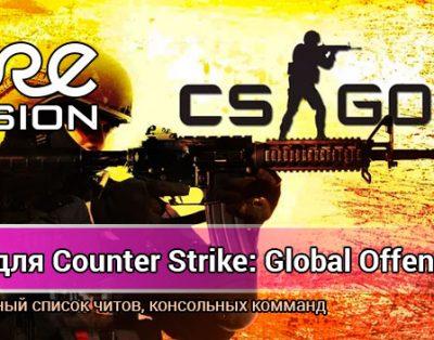 Читы и консольные команды для Counter-Strike: Global Offensive