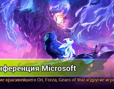 Итоги Е3 2018. Конференция Microsoft