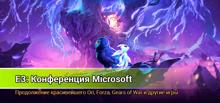 Конференция Microsoft на E3 2018
