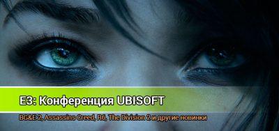Конференция Ubisoft на E3 в 2018ом году