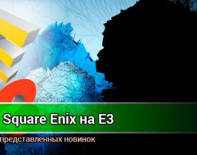 Sony и Square Enix на E3 2018. Полный обзор всех представленных тайтлов