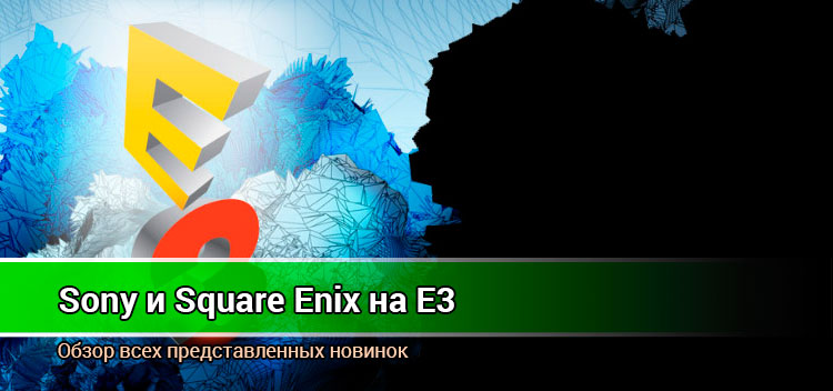 Что представили Sony на E3 конференции