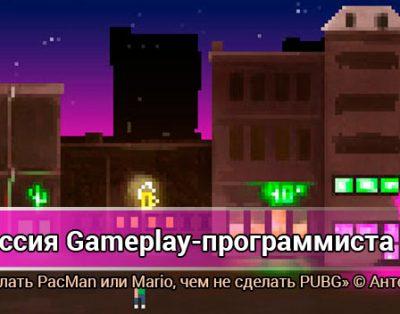 Интервью с Антоном Чорбой: Профессия геймплей-программиста