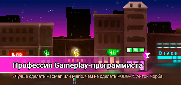 Советы от геймплей-программиста Антона Чорбы