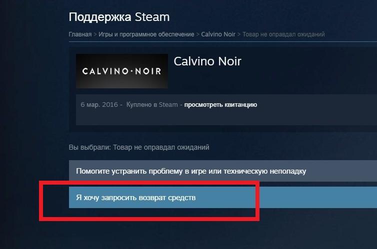 не возвращаются деньги за игру в steam