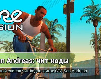 Коды на GTA San Andreas: оружие, транспорт и многое другое