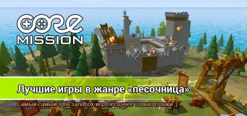 Топ Игр в Жанре Песочница: Лучшие sandbox Игры. Полная Свобода!
