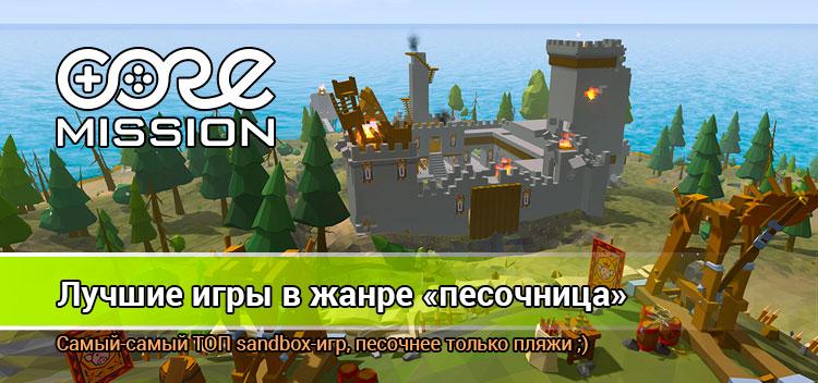 Лучшие sandbox-игры: Топ игр в жанре песочница. Полная свобода!