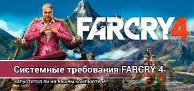 Минимальные и рекомендуемые системные требования FARCRY 4