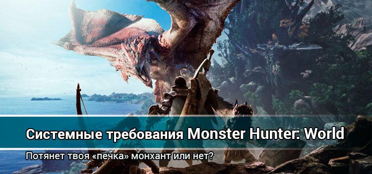Минимальные и рекомендуемые системные требования Monster Hunter: World
