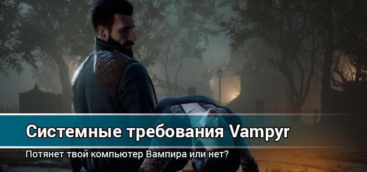 Минимальные и рекомендуемые системные требования Vampyr на ПК