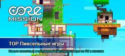 Пиксельные игры 2021: ТОП, рейтинги, список лучших