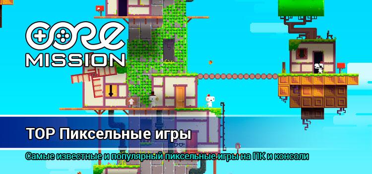 Самые крутые, самые известные пиксельные игры на ПК, консоли и мобильные!