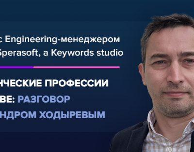 Защищено: Интервью с Инжиниринг-менеджером студии Sperasoft