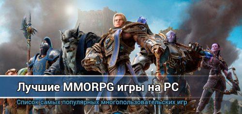 Лучшие MMORPG для персональных компьютеров