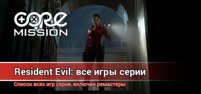 Все игры серии Resident Evil