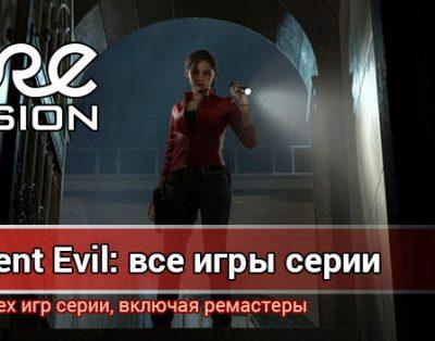 Игры серии Resident Evil: Полный список с ремастерами