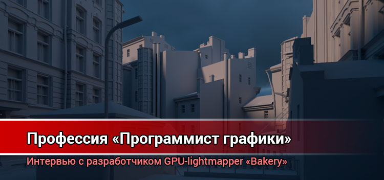 Интервью с разработчиком GPU Лайтмаппера Bakery