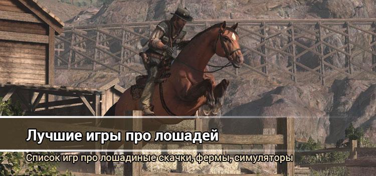 2018 Самый полный список игр про лошадей
