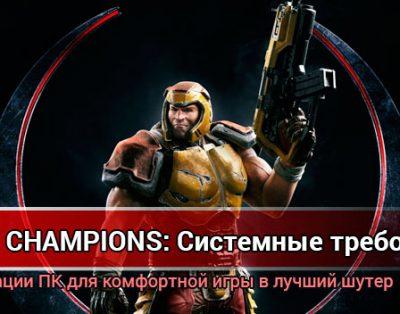 Системные требования Quake Champions 2018