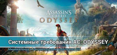 Системные требования Assassin's Creed: Dynasty
