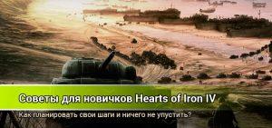 Гайд для новичков в Hearts of Iron (День победы) 4